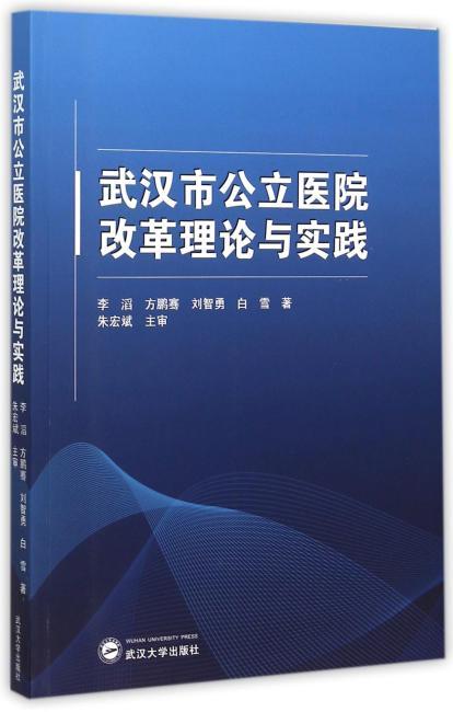武汉市公立医院改革理论与实践