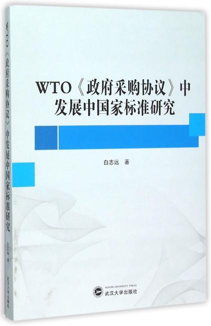 WTO《政府采购协议》中发展中国家标准研究