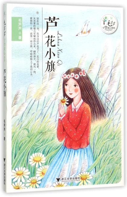 毛芦芦守望童心系列——芦花小旗