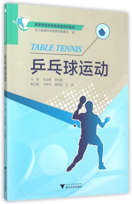 乒乓球运动
