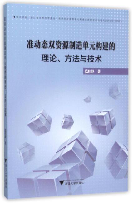 准动态双资源制造单元构建的理论、方法与技术