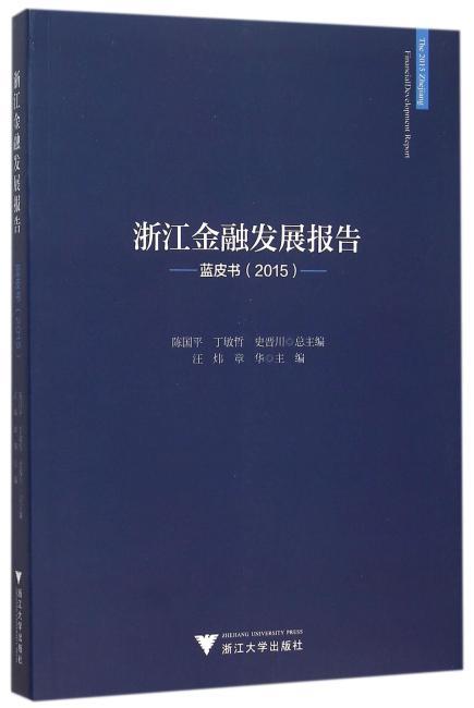 浙江金融发展报告——蓝皮书(2015)