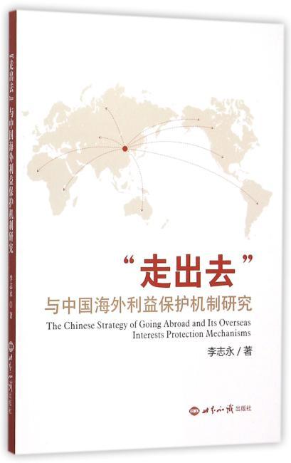 """""""走出去""""与中国海外利益保护机制研究"""