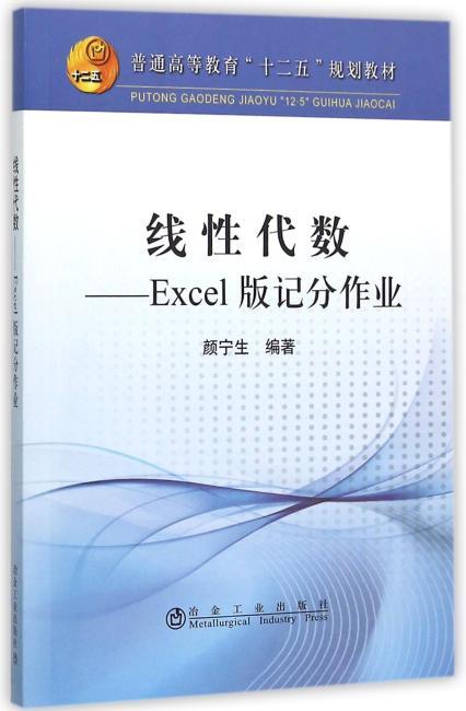 线性代数——Excel版记分作业