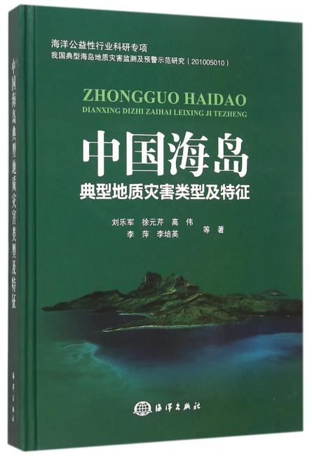 中国海岛典型地质灾害类型及特征