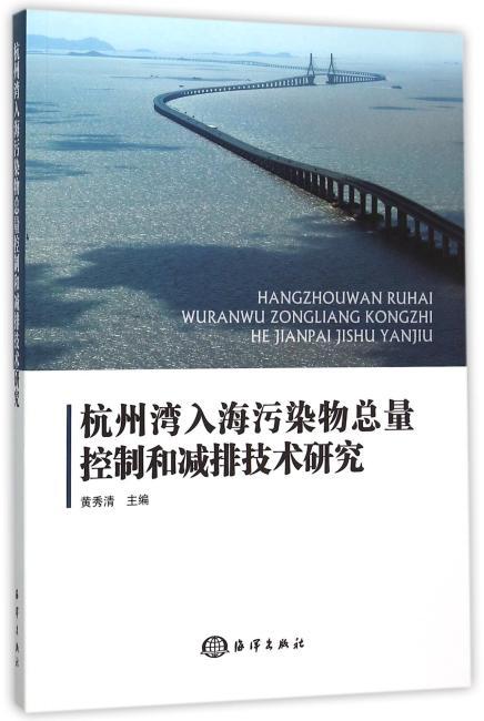 杭州湾入海污染物总量控制和减排技术研究