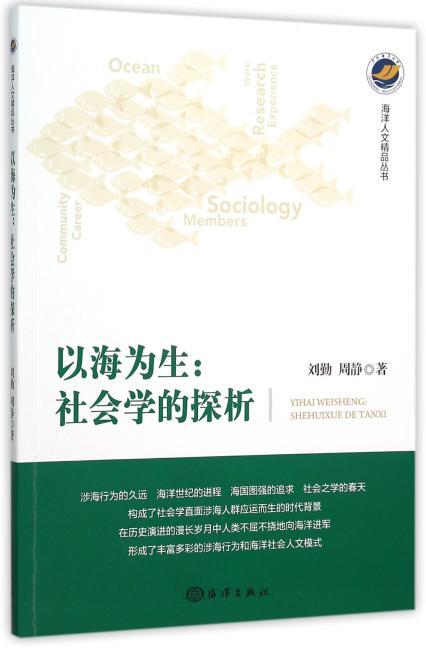 以海为生:社会学的探析