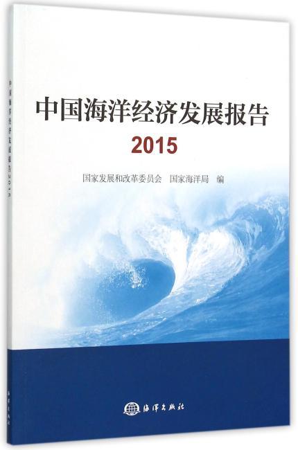 中国海洋经济发展报告2015