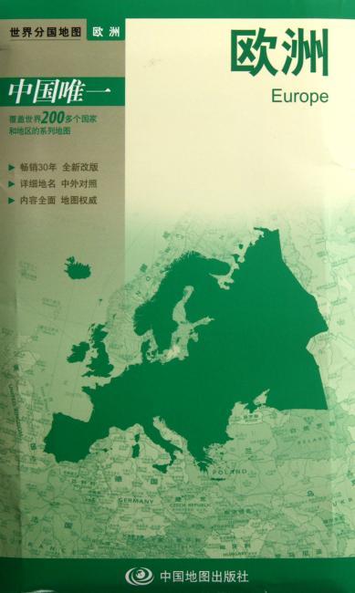 世界分国地图-欧洲