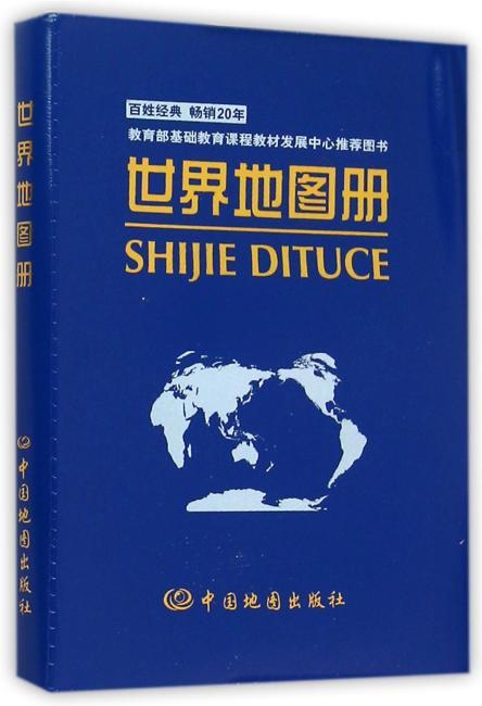 世界地图册(塑革皮)