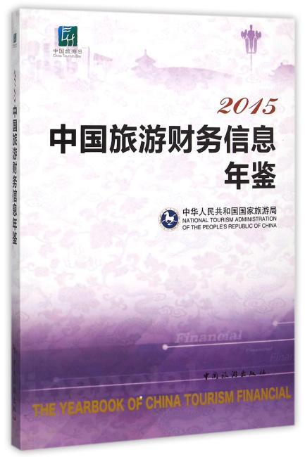 2015中国旅游财务信息年鉴