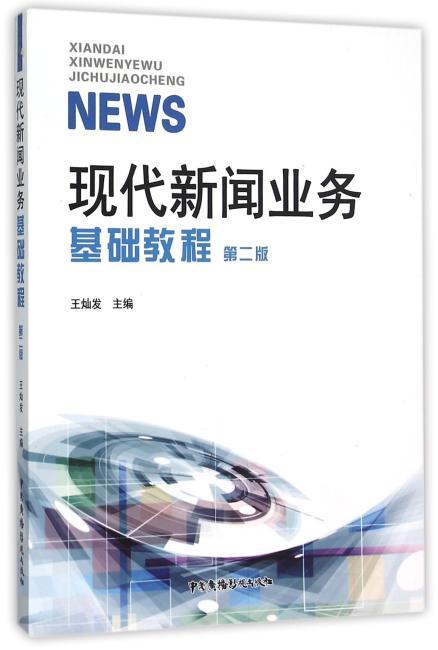 现代新闻业务基础教程(第二版)