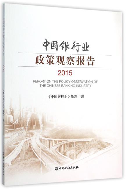 中国银行业政策观察报告2015