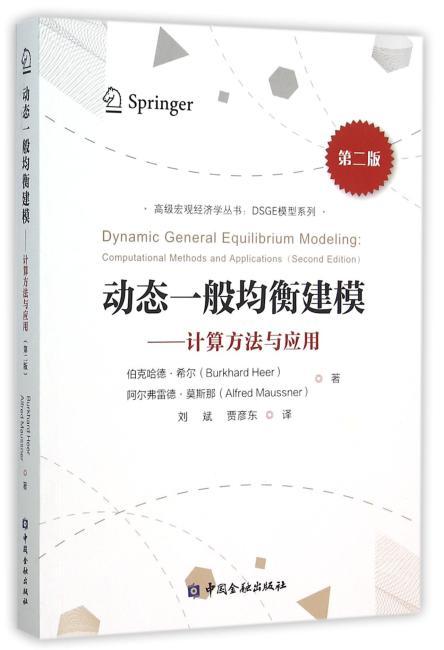 动态一般均衡建模----计算方法与应用(第二版)