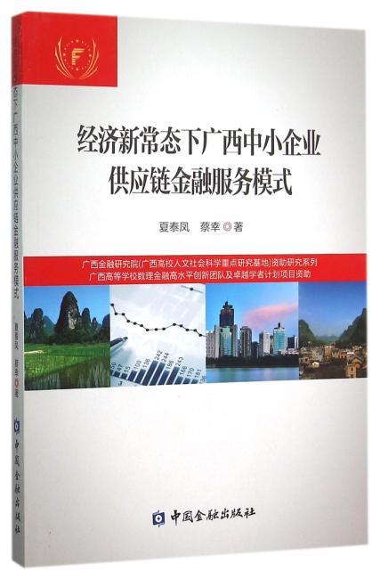 经济新常态下广西中小企业供应链金融服务模式