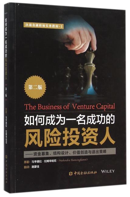 如何成为一名成功的风险投资人(第二版)