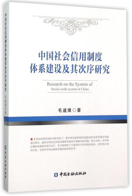 中国社会信用制度体系建设及其次序研究
