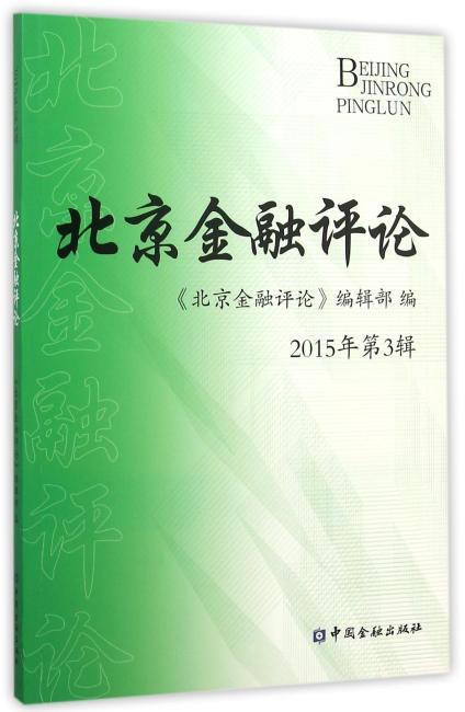 北京金融评论2015年第3辑