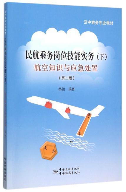 空中乘务专业教材 民航乘务岗位技能实务(下) 航空知识与应急处置(第二版)