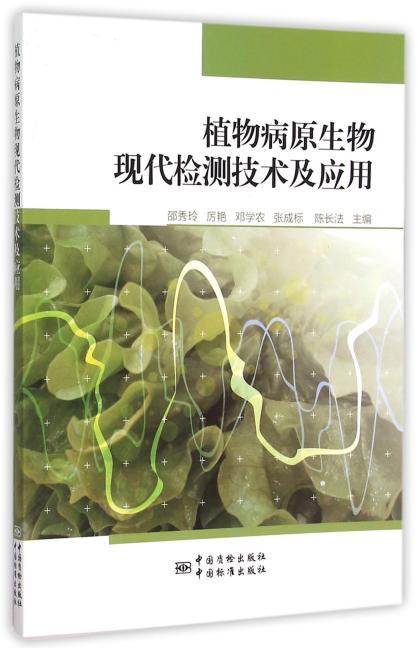 植物病原生物现代检测技术及应用