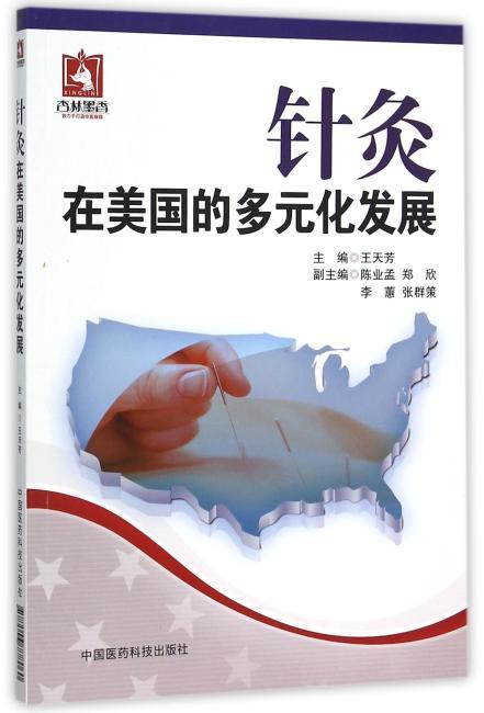 针灸在美国的多元化发展