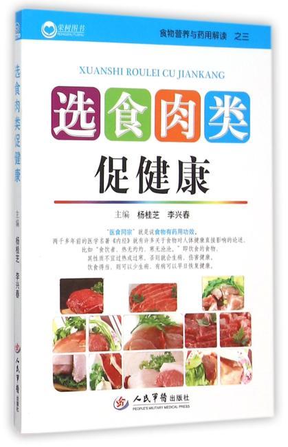 选食肉类促健康.食物营养与药用解读之三