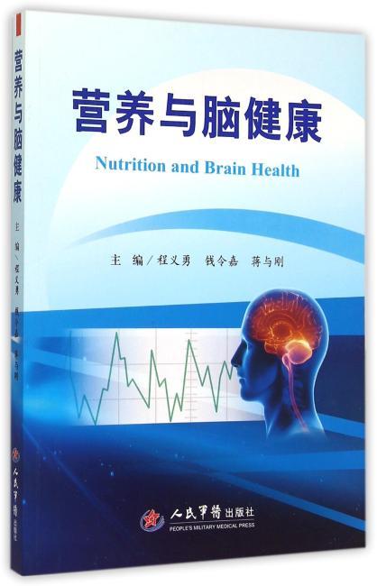营养与脑健康