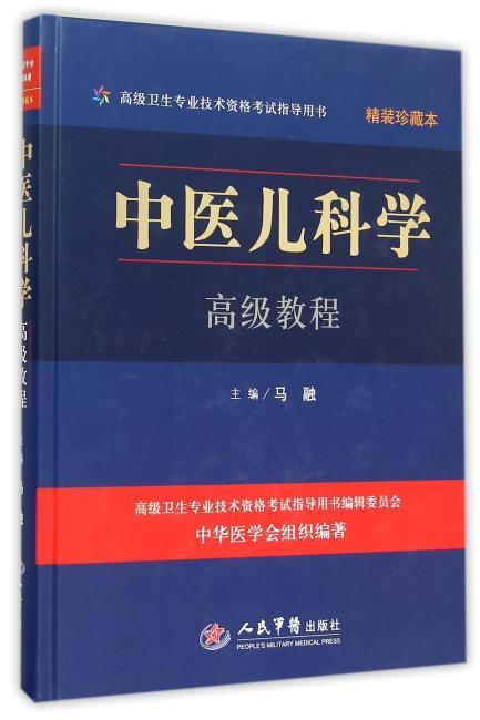 中医儿科学高级教程(含光盘)精装珍藏本.高级卫生专业技术资格考试指导用书