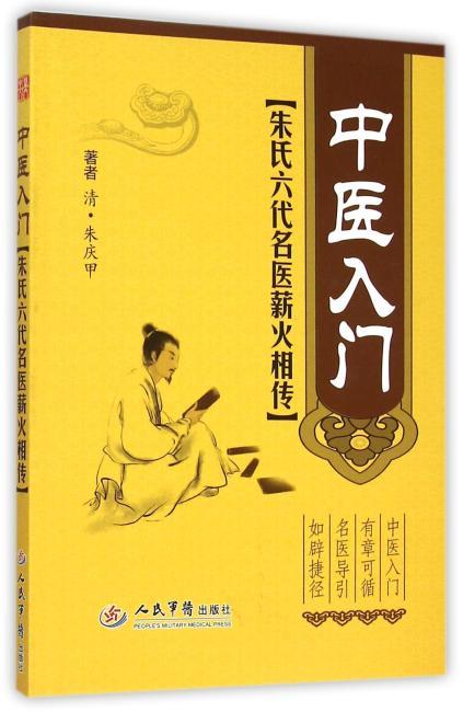 中医入门【朱氏六代名医薪火相传】