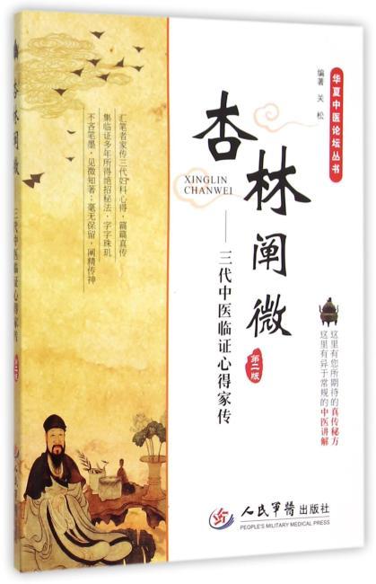 杏林阐微:三代中医临证心得家传.华夏中医论坛丛书(第二版)
