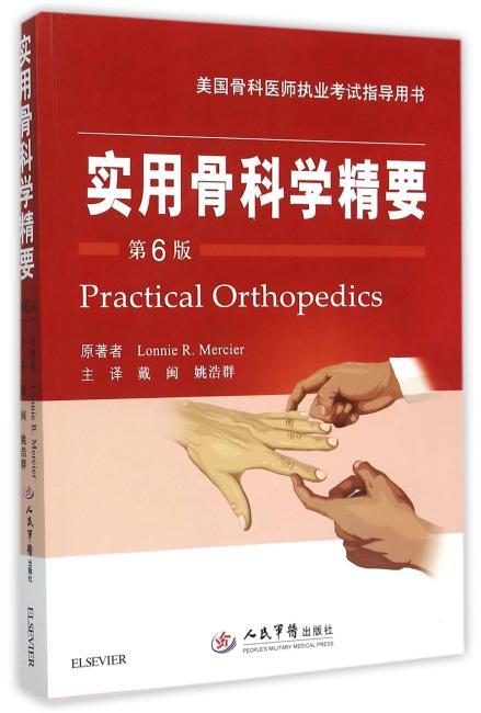 实用骨科学精要(第六版).美国骨科医师执业考试指导用书
