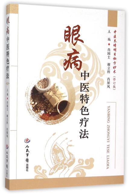 眼病中医特色疗法.中医养睛明目秘方妙术(修订版)