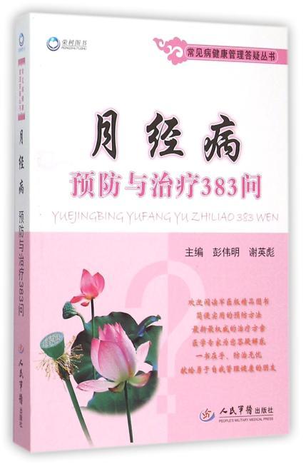 月经病预防与治疗383问.常见病健康管理答疑丛书