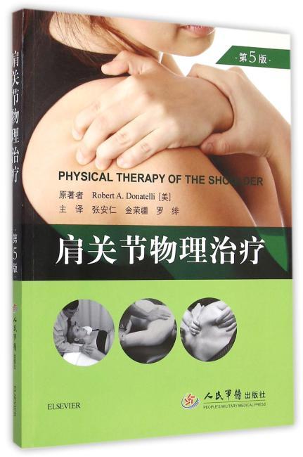 肩关节物理治疗(第5版)
