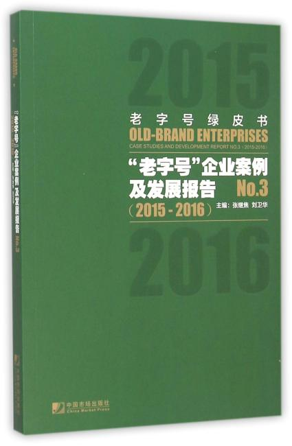 """老字号绿皮书 :""""老字号""""企业案例及发展报告No.3(2015—2016)"""