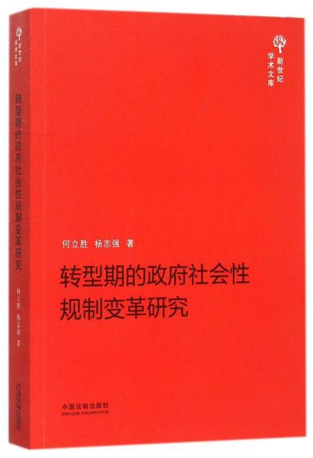 转型期的政府社会性规制变革研究 新世纪学术文库