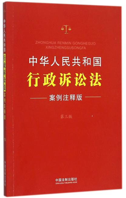 中华人民共和国行政诉讼法:案例注释版(第三版)