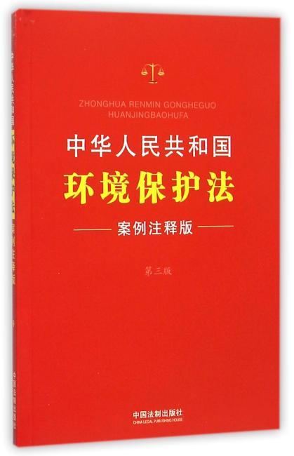中华人民共和国环境保护法:案例注释版(第三版)