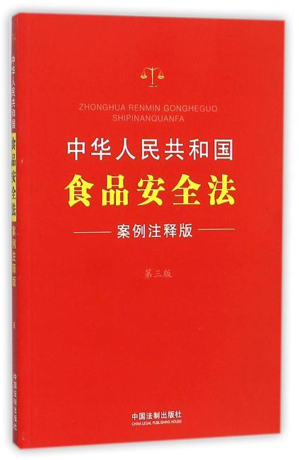 中华人民共和国食品安全法:案例注释版(第三版)