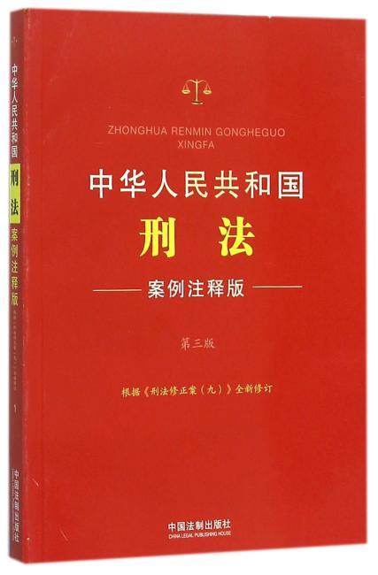 中华人民共和国刑法:案例注释版(第三版)