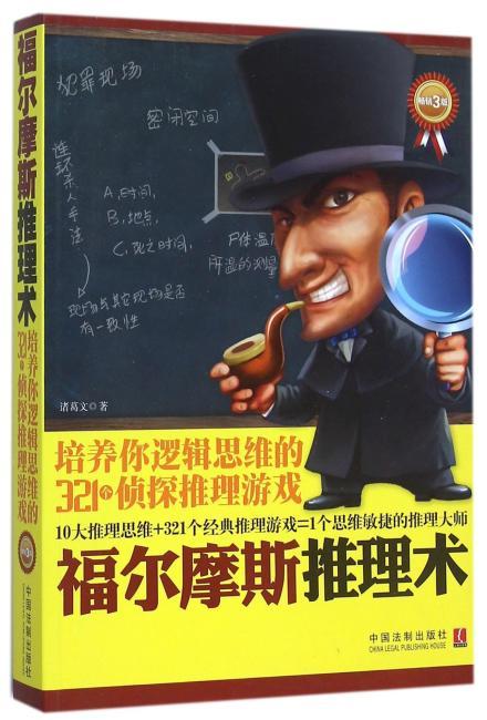 福尔摩斯推理术:培养你逻辑思维的321个侦探推理游戏