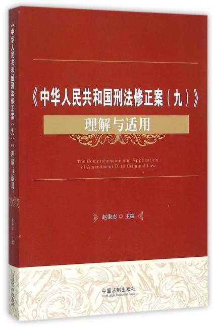《中华人民共和国刑法修正案(九)》理解与适用