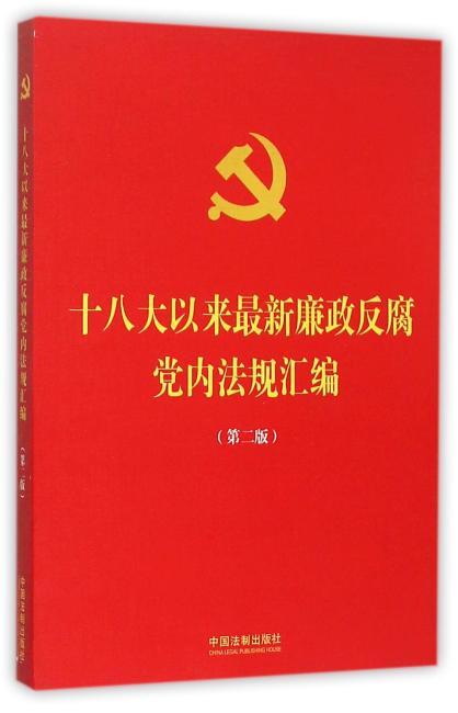 十八大以来最新廉政反腐党内法规汇编(第二版)