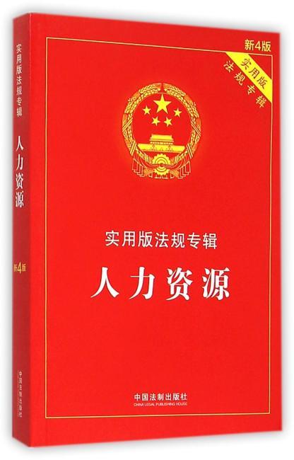 人力资源 实用版法规专辑(新4版)
