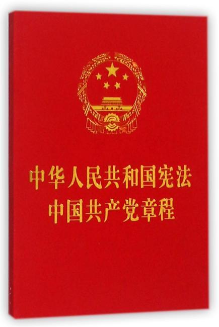 中华人民共和国宪法 中国共产党章程(64开红皮烫金版)