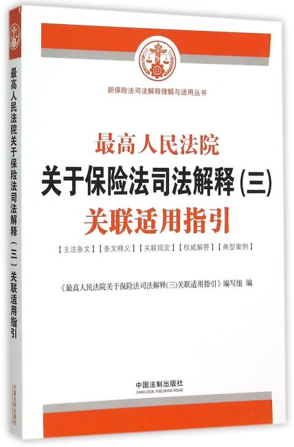 最高人民法院关于保险法司法解释(三)关联适用指引