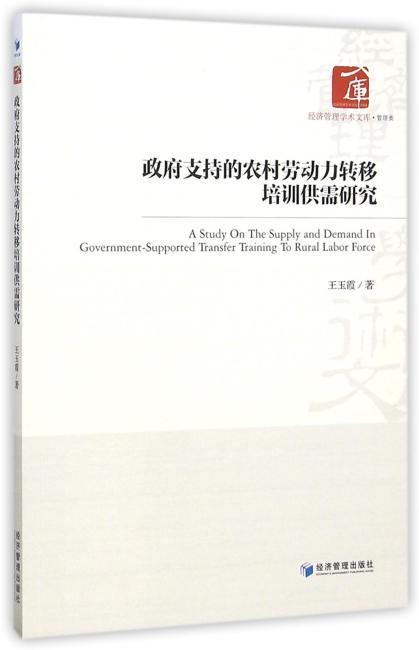 政府支持的农村劳动力转移培训供需研究