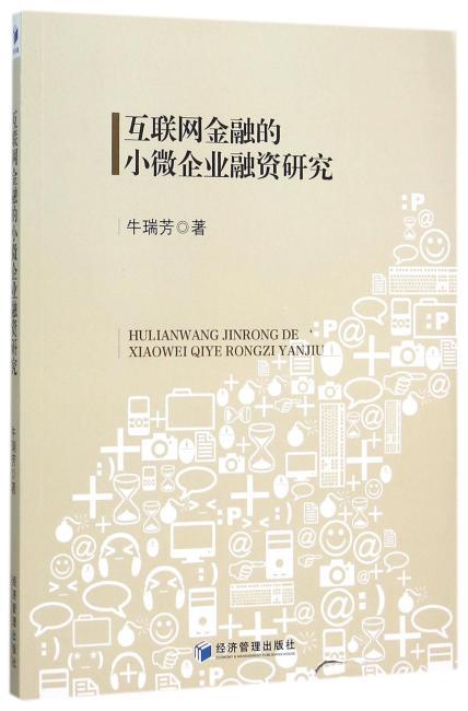 互联网金融的小微企业融资研究
