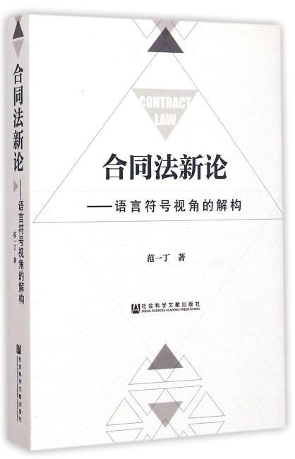 合同法新论:语言符号视角的解构
