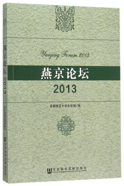 燕京论坛(2013)